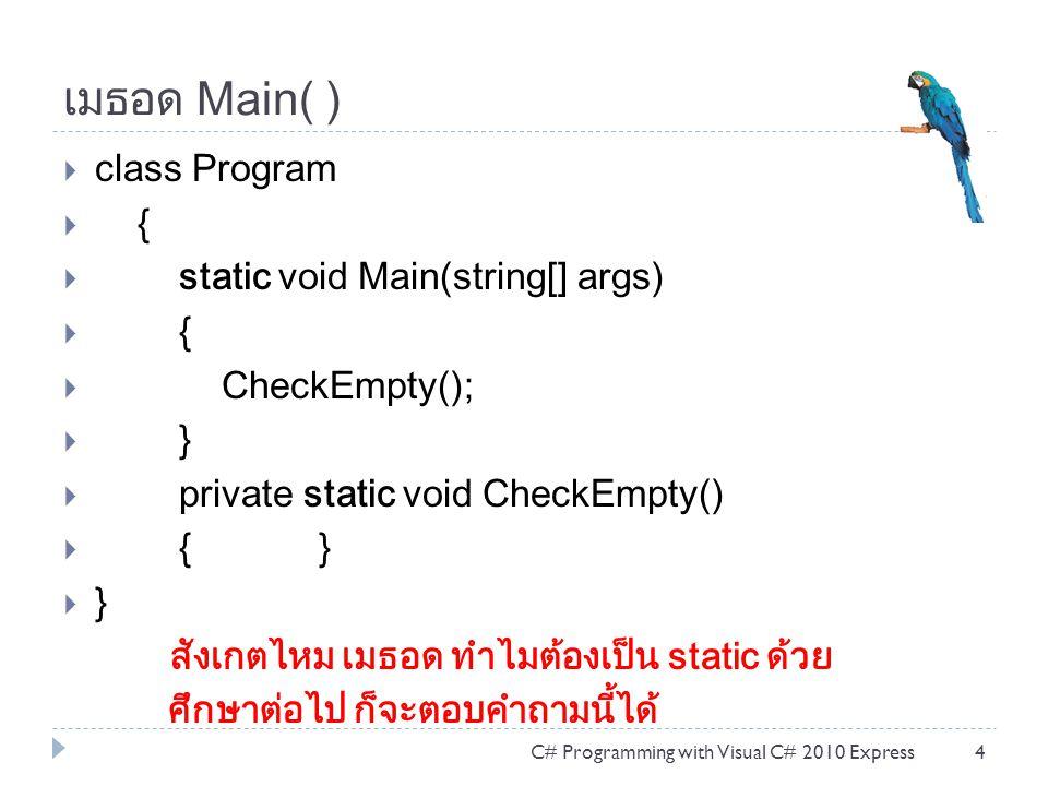 เมธอด Main( ) class Program { static void Main(string[] args)